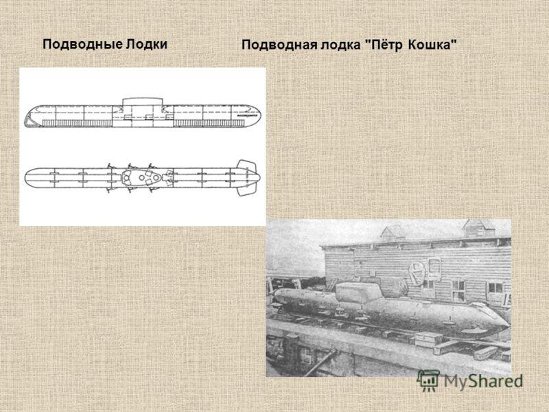 Подводные Лодки Подводная лодка Пётр Кошка
