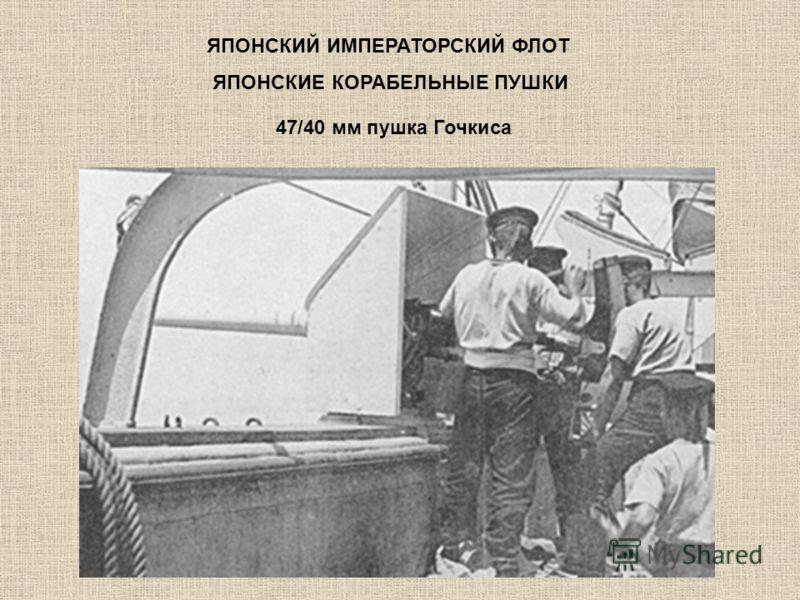 ЯПОНСКИЙ ИМПЕРАТОРСКИЙ ФЛОТ ЯПОНСКИЕ КОРАБЕЛЬНЫЕ ПУШКИ 47/40 мм пушка Гочкиса