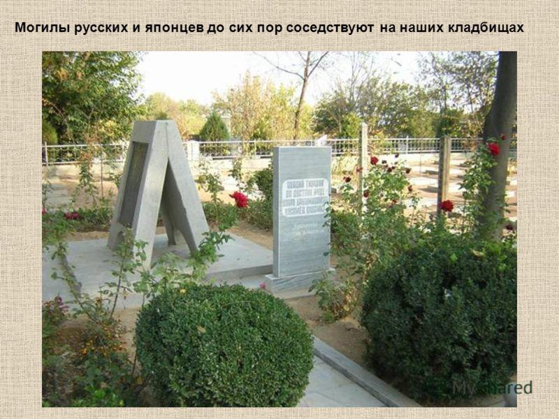 Могилы русских и японцев до сих пор соседствуют на наших кладбищах