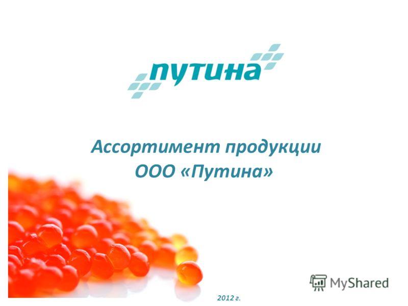 Ассортимент продукции ООО «Путина» 2012 г.