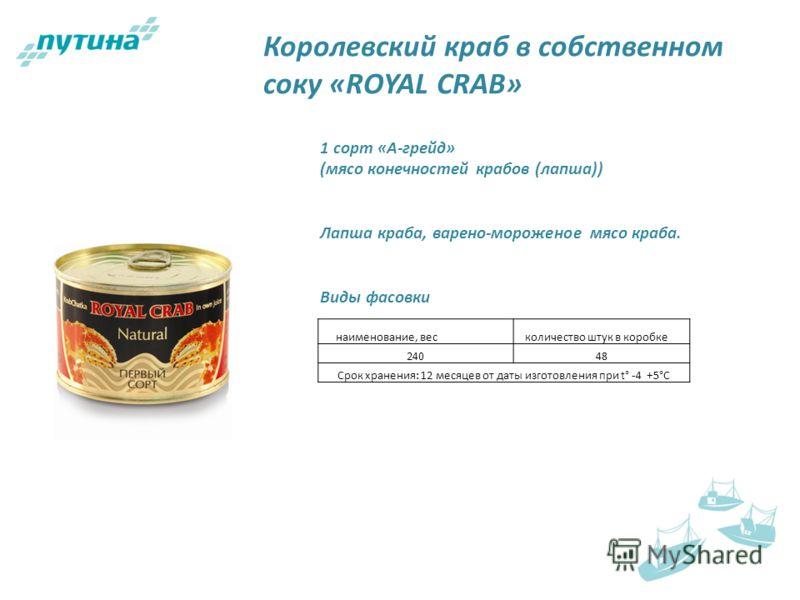 14 Королевский краб в собственном соку «ROYAL CRAB» 1 сорт «А-грейд» (мясо конечностей крабов (лапша)) Лапша краба, варено-мороженое мясо краба. Виды фасовки наименование, вес количество штук в коробке 24048 Срок хранения: 12 месяцев от даты изготовл