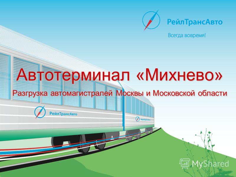 Автотерминал «Михнево» Разгрузка автомагистралей Москвы и Московской области