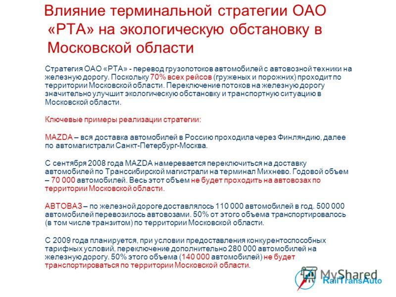 Влияние терминальной стратегии ОАО «РТА» на экологическую обстановку в Московской области Стратегия ОАО «РТА» - перевод грузопотоков автомобилей с автовозной техники на железную дорогу. Поскольку 70% всех рейсов (груженых и порожних) проходит по терр