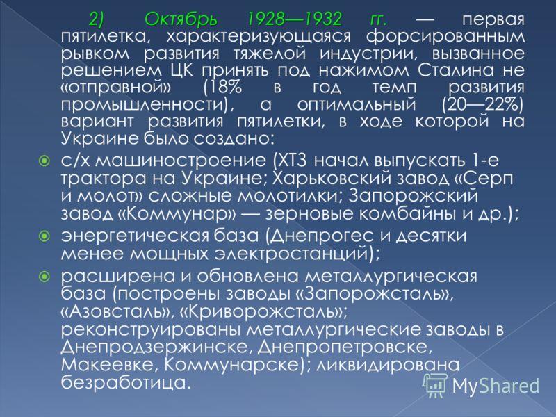2)Октябрь 19281932 гг. 2)Октябрь 19281932 гг. первая пятилетка, характеризующаяся форсированным рывком развития тяжелой индустрии, вызванное решением ЦК принять под нажимом Сталина не «отправной» (18% в год темп развития промышленности), а оптимальны