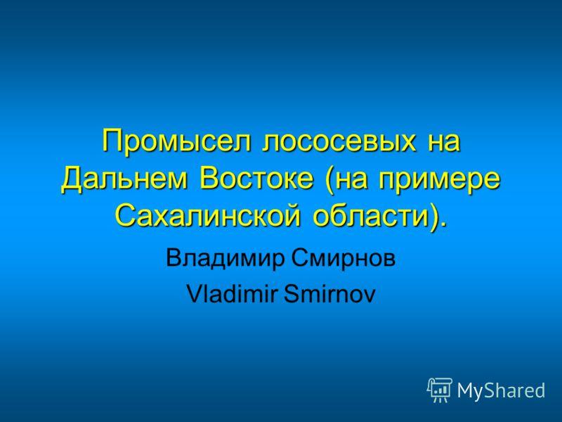 Промысел лососевых на Дальнем Востоке (на примере Сахалинской области). Владимир Смирнов Vladimir Smirnov