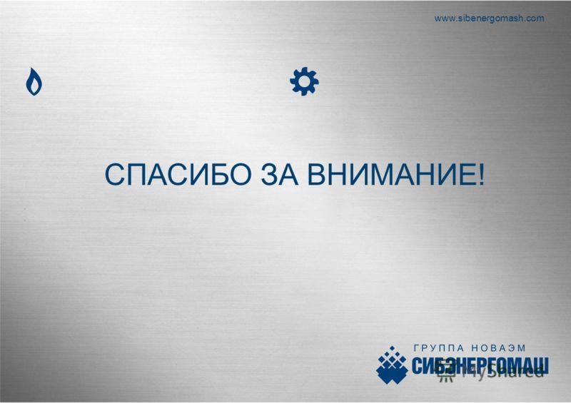 www.sibenergomash.com СПАСИБО ЗА ВНИМАНИЕ!