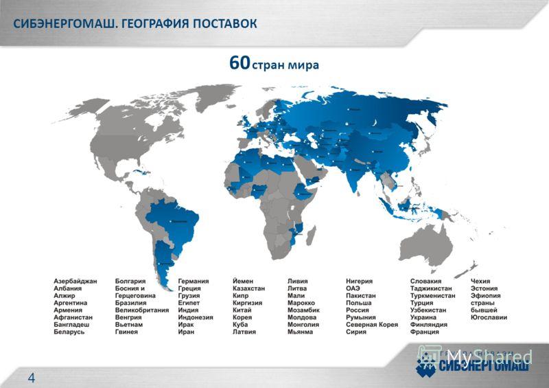СИБЭНЕРГОМАШ. ГЕОГРАФИЯ ПОСТАВОК 60 стран мира 4