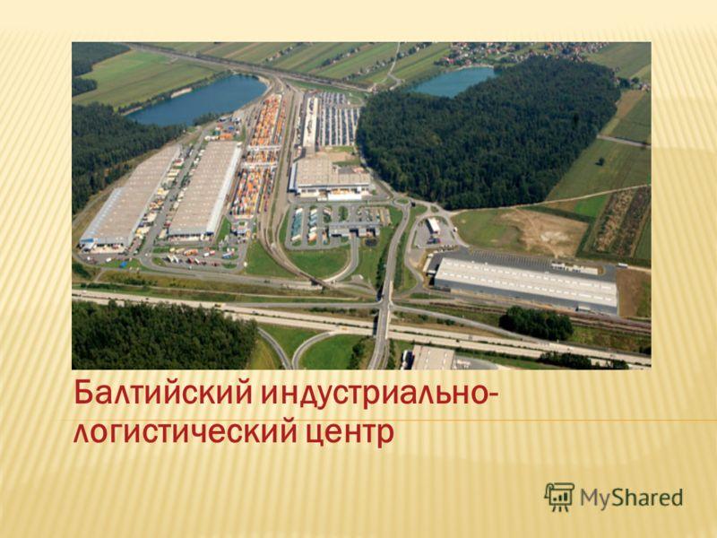 Балтийский индустриально- логистический центр
