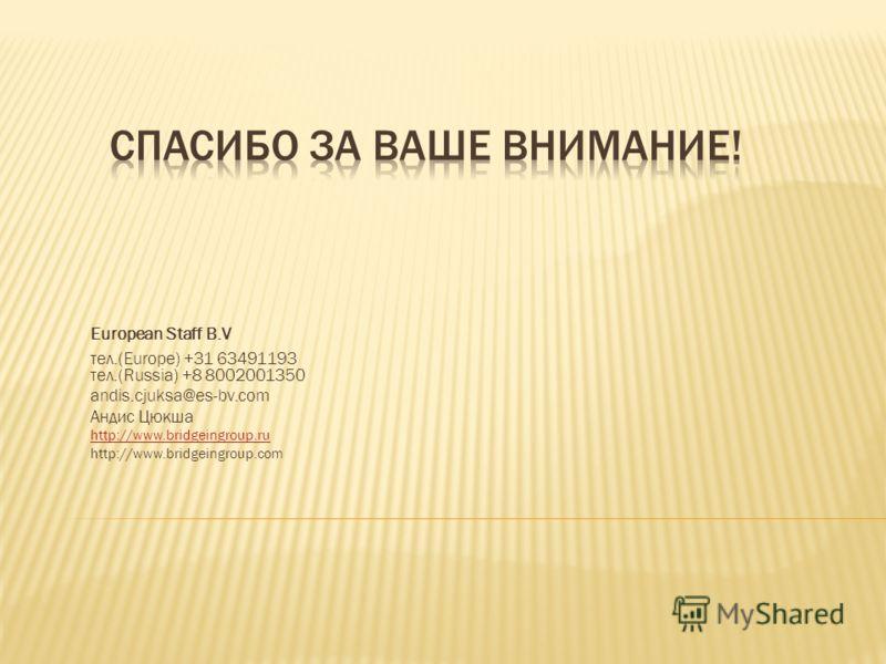 European Staff B.V тел.(Europe) +31 63491193 тел.(Russia) +8 8002001350 andis.cjuksa@es-bv.com Андис Цюкша http://www.bridgeingroup.ru http://www.bridgeingroup.com
