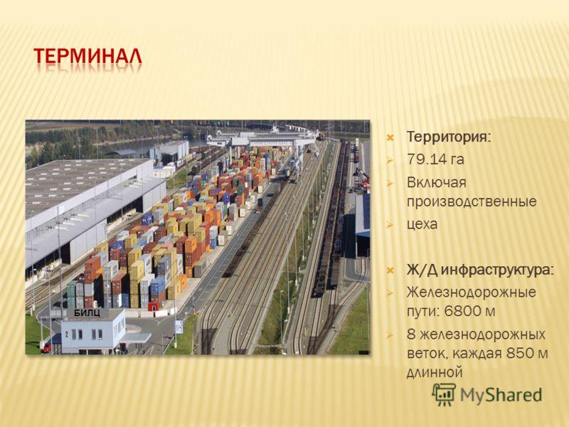 Территория: 79.14 га Включая производственные цеха Ж/Д инфраструктура: Железнодорожные пути: 6800 м 8 железнодорожных веток, каждая 850 м длинной БИЛЦ