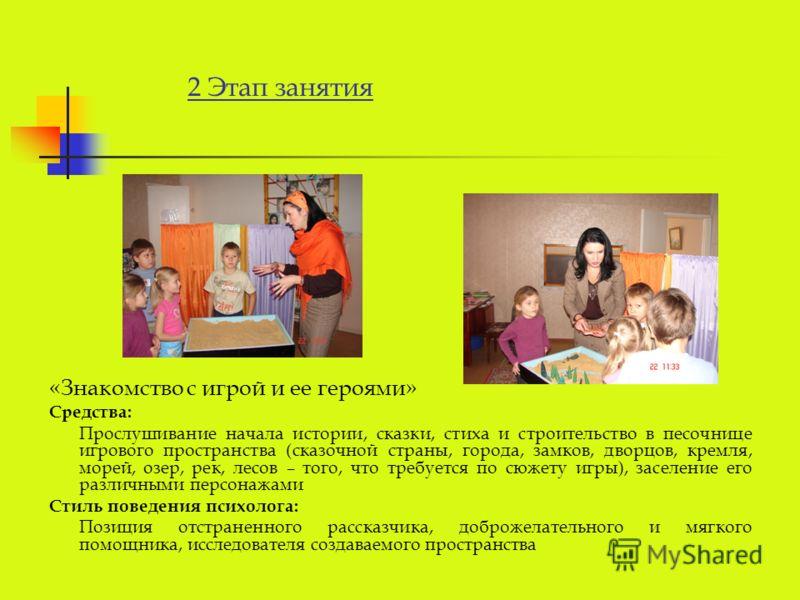 игры на знакомство психолога с ребнком