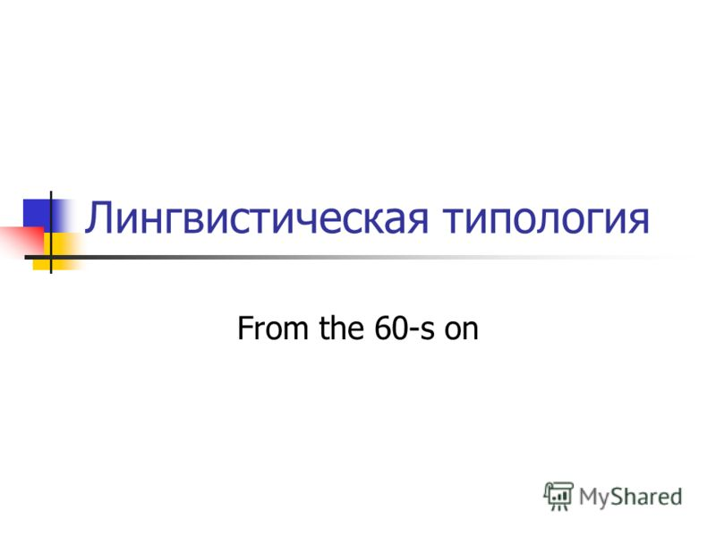 Лингвистическая типология From the 60-s on