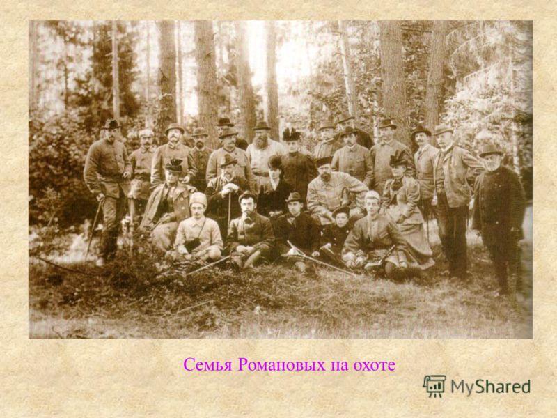Семья Романовых на охоте