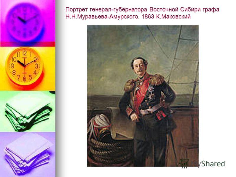 Портрет генерал-губернатора Восточной Сибири графа Н.Н.Муравьева-Амурского. 1863 К.Маковский