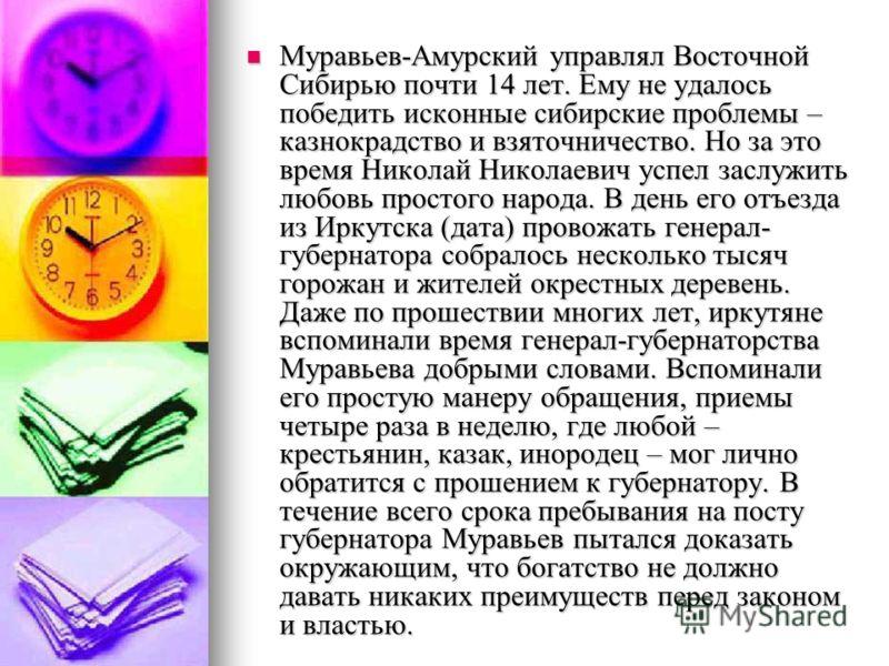 Муравьев-Амурский управлял Восточной Сибирью почти 14 лет. Ему не удалось победить исконные сибирские проблемы – казнокрадство и взяточничество. Но за это время Николай Николаевич успел заслужить любовь простого народа. В день его отъезда из Иркутска