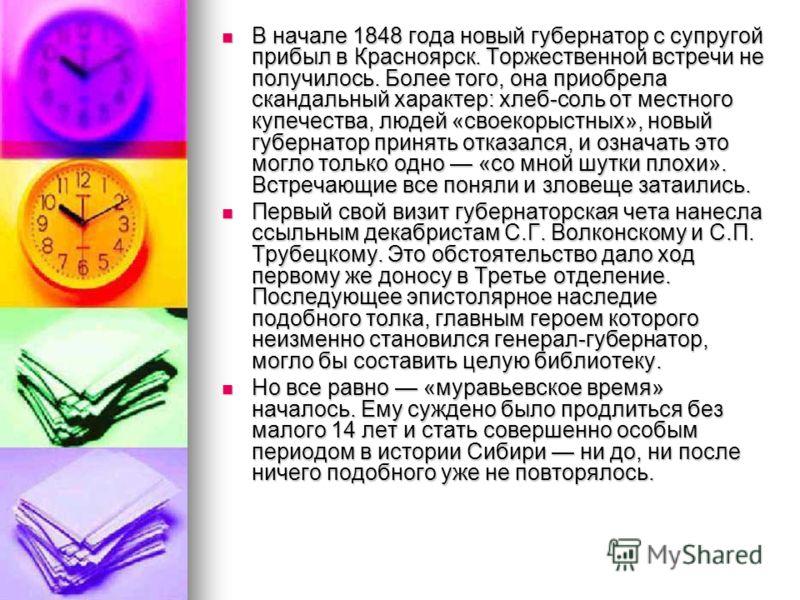 В начале 1848 года новый губернатор с супругой прибыл в Красноярск. Торжественной встречи не получилось. Более того, она приобрела скандальный характер: хлеб-соль от местного купечества, людей «своекорыстных», новый губернатор принять отказался, и оз