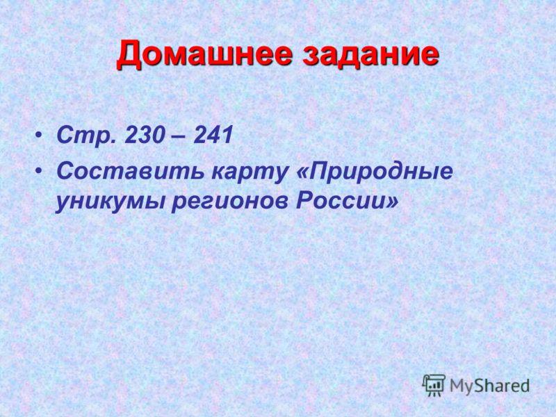 Домашнее задание Стр. 230 – 241 Составить карту «Природные уникумы регионов России»