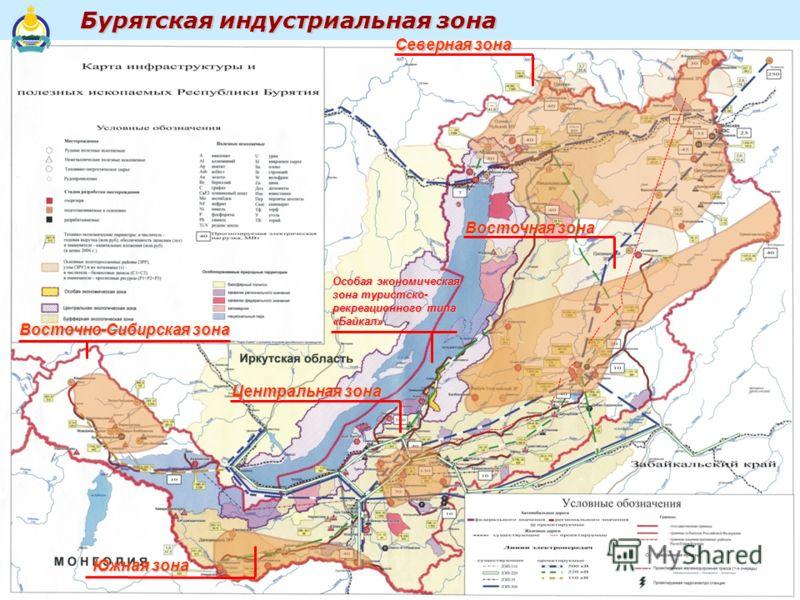 Северная зона Восточная зона Центральная зона Южная зона Восточно-Сибирская зона Особая экономическая зона туристско- рекреационного типа «Байкал» Бурятская индустриальная зона