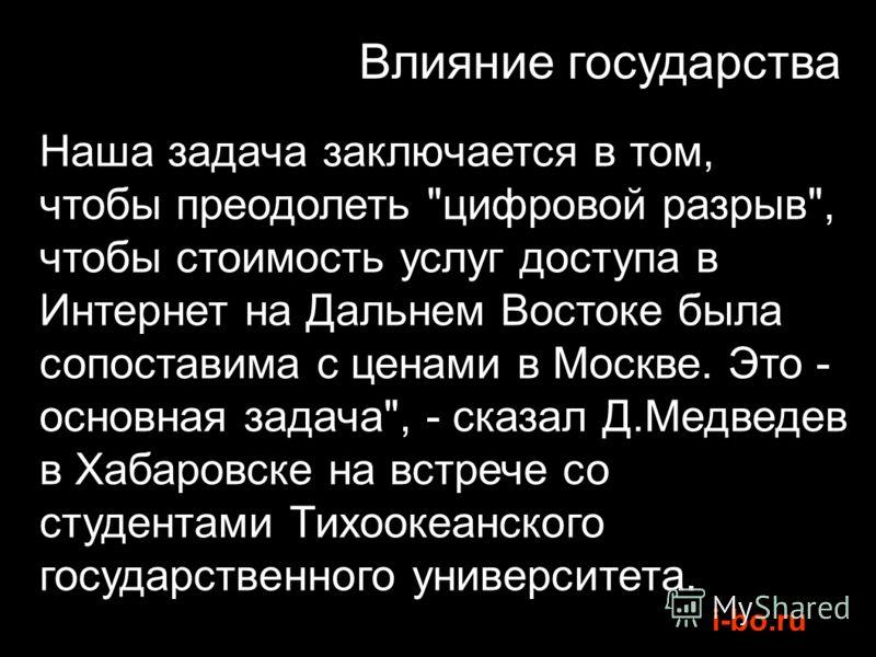i-bo.ru Влияние государства Наша задача заключается в том, чтобы преодолеть