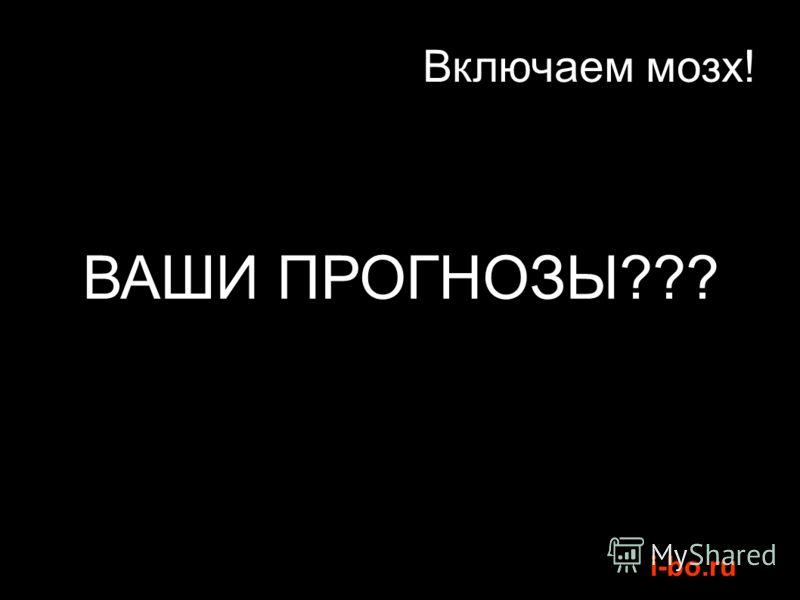 i-bo.ru Включаем мозх! ВАШИ ПРОГНОЗЫ???
