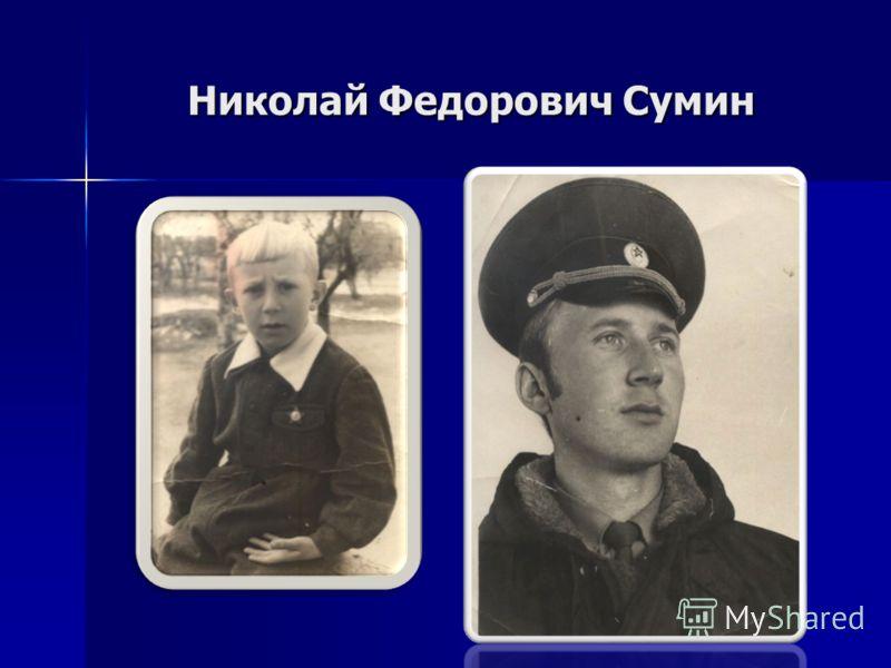 Николай Федорович Сумин