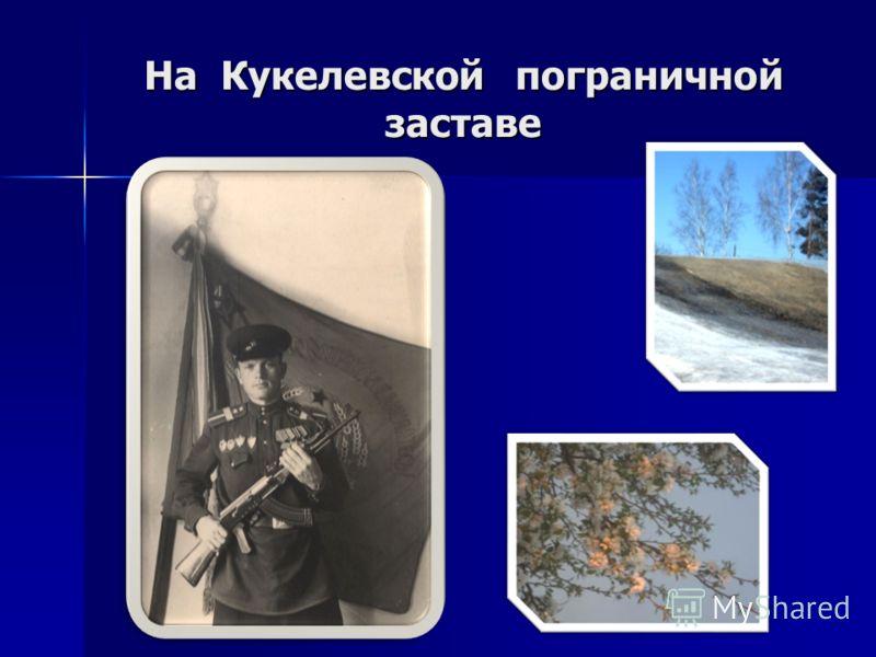 На Кукелевской пограничной заставе