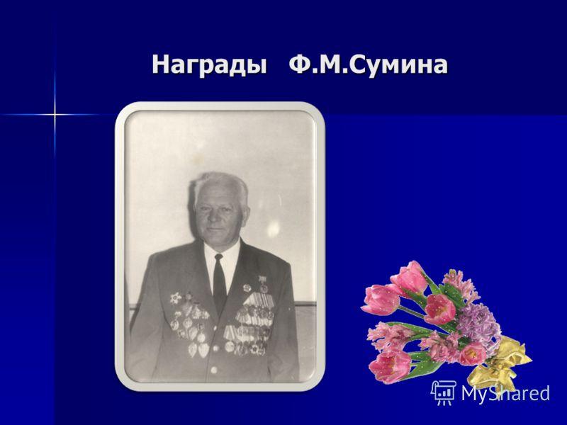 Награды Ф.М.Сумина