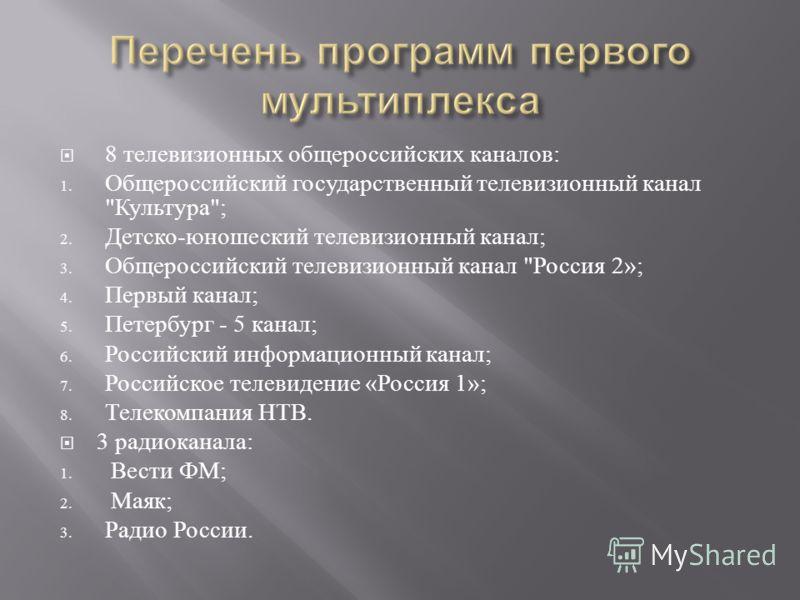 8 телевизионных общероссийских каналов : 1. Общероссийский государственный телевизионный канал