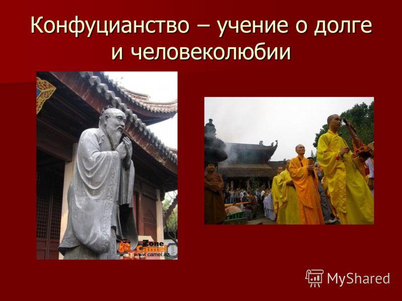 Конфуцианство – учение о долге и человеколюбии