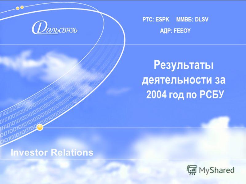 1 РТС: ESPK ММВБ: DLSV AДР: FEEOY Investor Relations Результаты деятельности за 2004 год по РСБУ