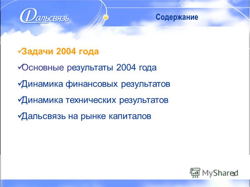 3 Задачи 2004 года Основные результаты 2004 года Динамика финансовых результатов Динамика технических результатов Дальсвязь на рынке капиталов Содержание