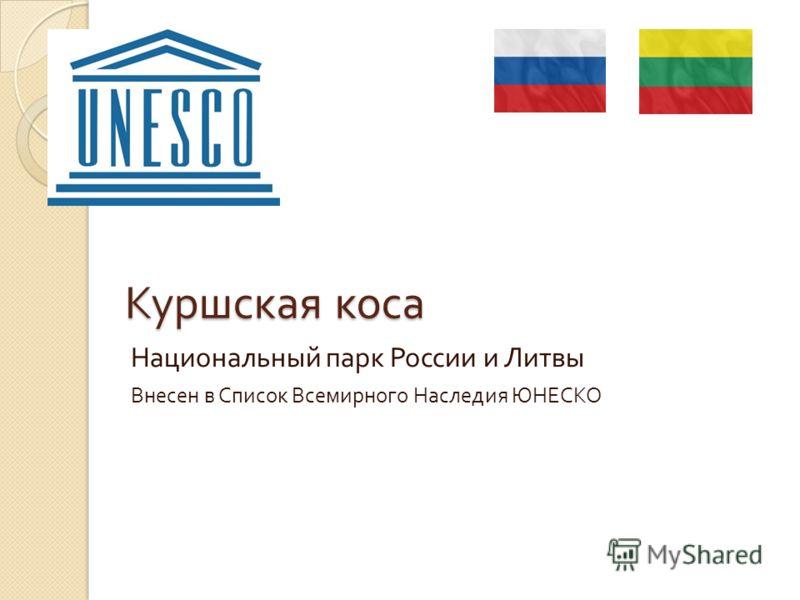 Куршская коса Национальный парк России и Литвы Внесен в Список Всемирного Наследия ЮНЕСКО