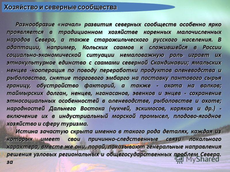 Хозяйство и северные сообщества Разнообразие «начал» развития северных сообществ особенно ярко проявляется в традиционном хозяйстве коренных малочисленных народов Севера, а также старожильческого русского населения. В адаптации, например, Кольских са
