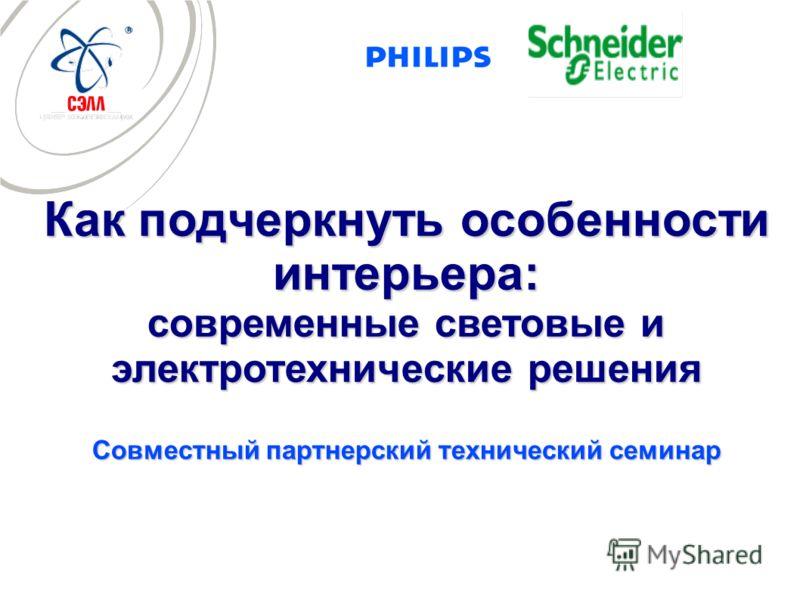 Как подчеркнуть особенности интерьера: современные световые и электротехнические решения Совместный партнерский технический семинар