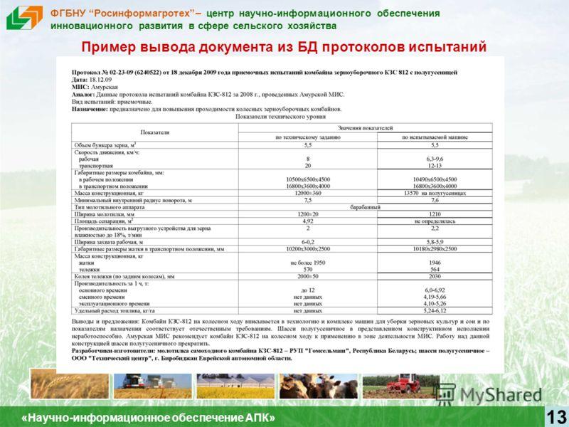 Пример вывода документа из БД протоколов испытаний 13 «Научно-информационное обеспечение АПК» ФГБНУ Росинформагротех– центр научно-информационного обеспечения инновационного развития в сфере сельского хозяйства