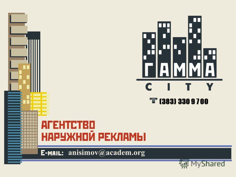 (383) 330 9 7 00 anisimov@academ.org