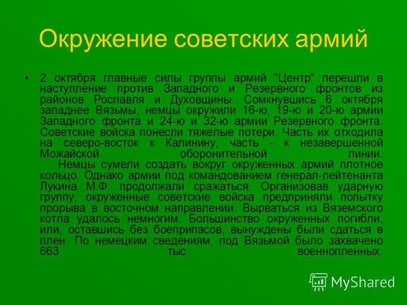 Окружение советских армий 2 октября главные силы группы армий