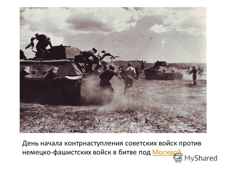День начала контрнаступления советских войск против немецко-фашистских войск в битве под МосквойМосквой