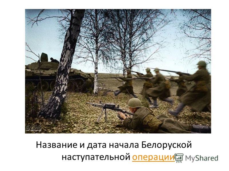 Название и дата начала Белоруской наступательной операцииоперации