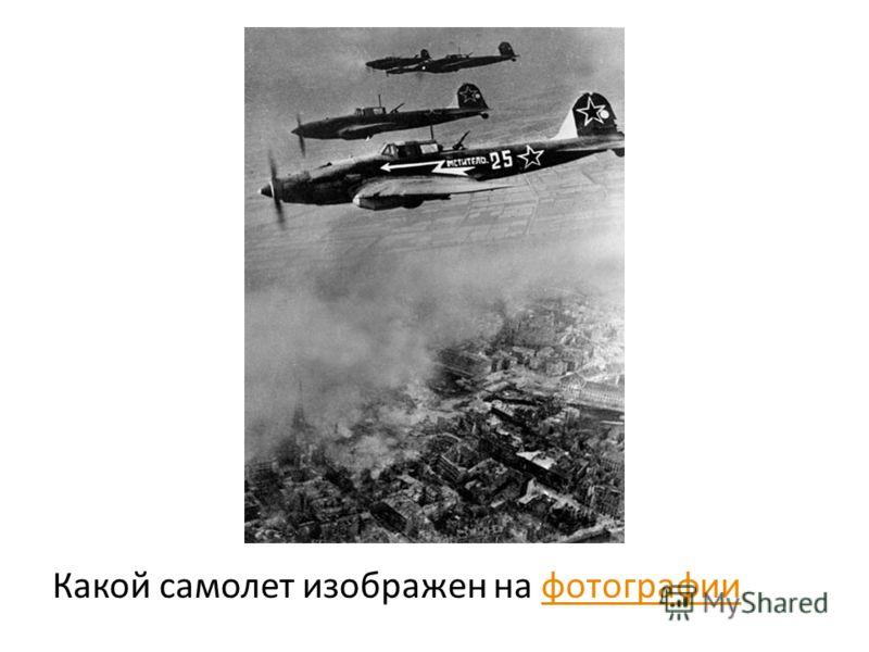 Какой самолет изображен на фотографиифотографии