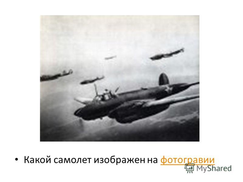 Какой самолет изображен на фотогравиифотогравии
