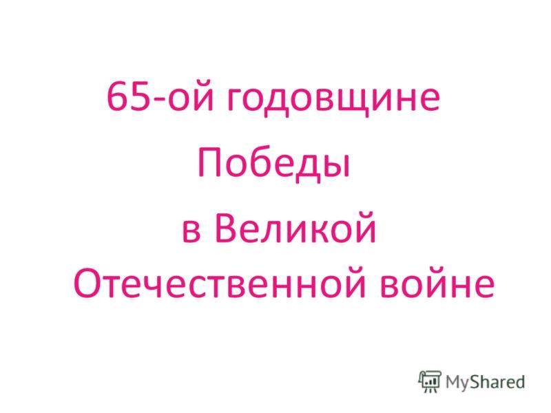 65-ой годовщине Победы в Великой Отечественной войне
