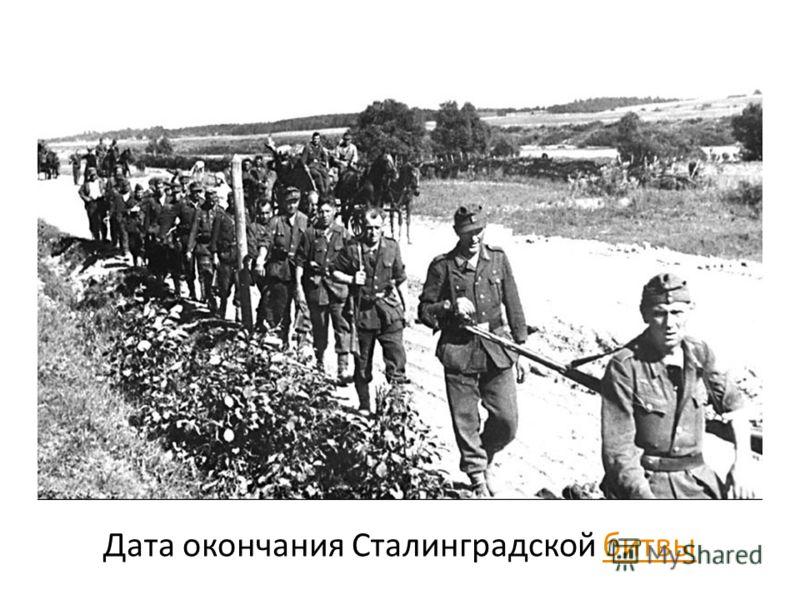 Дата окончания Сталинградской битвыбитвы