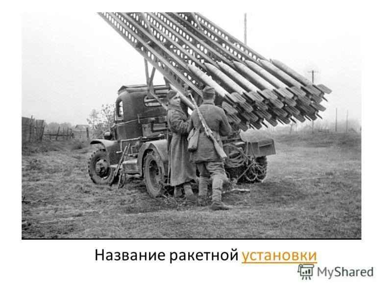 Название ракетной установкиустановки