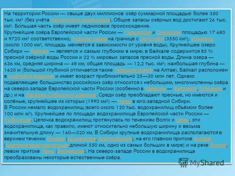На территории России свыше двух миллионов озёр суммарной площадью более 350 тыс. км ² ( без учёта Каспийского моря - озера ). Общие запасы озёрных вод достигают 26 тыс. км ². Бо́льшая часть озёр имеет ледниковое происхождение. Каспийского моря - озер