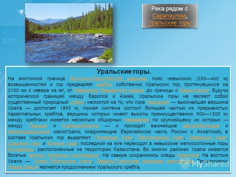 Уральские горы. На восточной границе Восточно - Европейской равнины пояс невысоких (350460 м ) возвышенностей и гор предваряет хребты собственно Уральских гор, протянувшихся на 2100 км с севера на юг, от Северного Ледовитого океана до границы с Казах