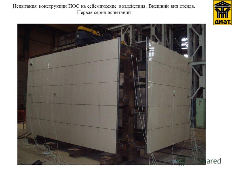 Испытания конструкции НФС на сейсмические воздействия. Внешний вид стенда. Первая серия испытаний