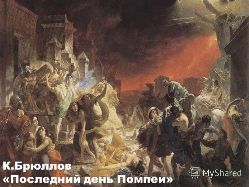 К.Брюллов «Последний день Помпеи»