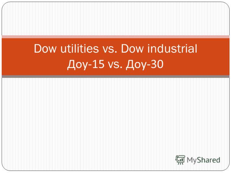 Dow utilities vs. Dow industrial Доу -15 vs. Доу -30
