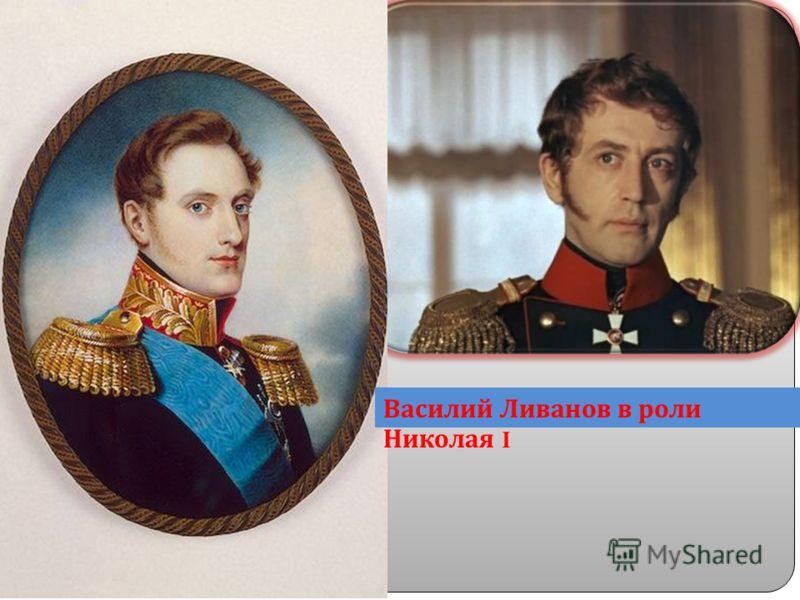 Василий Ливанов в роли Николая I